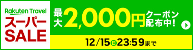 レンタカー最大10,000円クーポン!楽天スーパーSALE