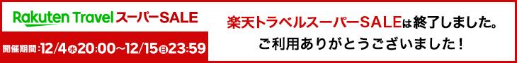楽天スーパーSALE 300円割引