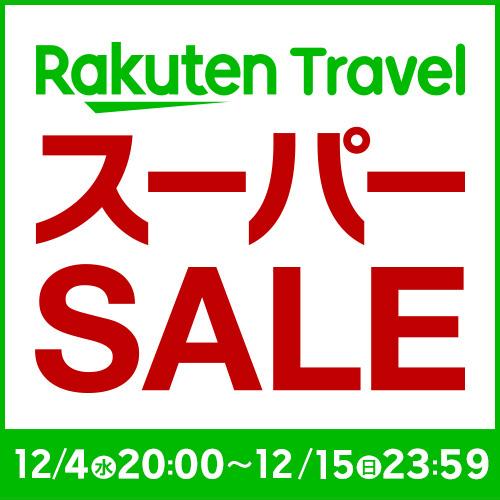 【楽天スーパーSALE】10%OFF  函館の食と温泉を楽しむ スタンダード2食付プラン