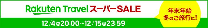 楽天スーパーSALE!!