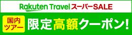【楽天スーパーSALE】12月15日(日)23:59まで