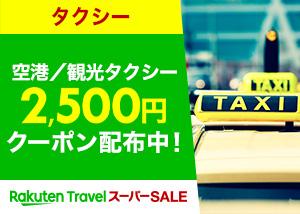 ポイント10倍!空港・観光タクシー