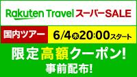 楽天スーパーSALE6月4日20:00開始!