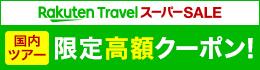 【楽天スーパーSALE】6月14日(日)23:59まで