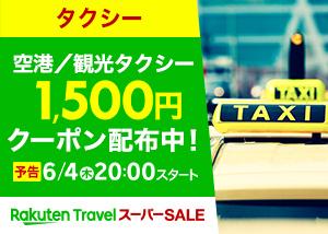 タクシー1,500円クーポン