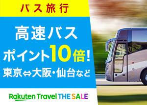 高速バス 富山 東京
