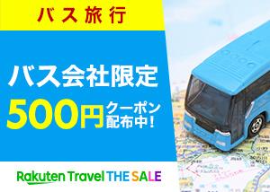 バス事業者限定500円クーポン
