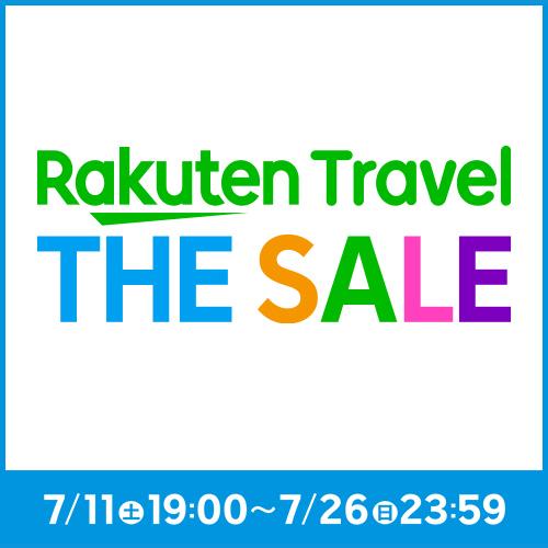【東日本限定セール】♪お部屋食♪プライベート重視の方はこちらから!