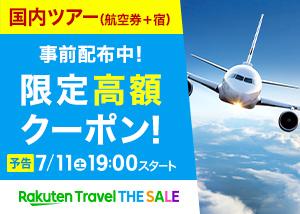 屋久島 福岡 航空券