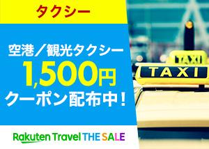 空港タクシー・観光タクシー