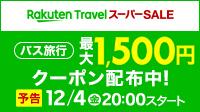 楽天スーパーSALE 12月4日20:00スタート!