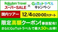 楽天スーパーSALE12月4日20:00開始!