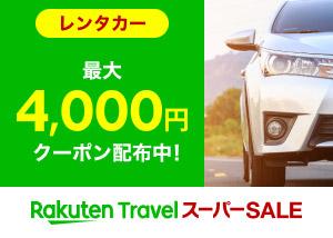 レンタカー最大4,000円クーポン配布中!楽天スーパーSALE
