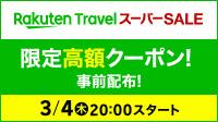 楽天スーパーSALE3月4日20:00開始!