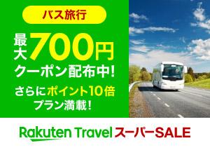 楽天スーパーSALE バス旅行