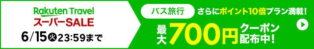 楽天スーパーSALE:バス旅行 最大700円クーポン配布中!