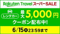 レンタカー最大5,000円クーポン配布中!楽天スーパーSALE