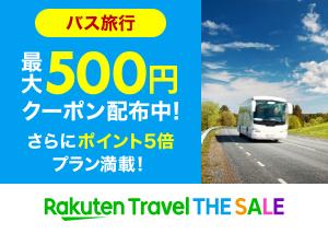 楽天トラベルTHE SALE バス旅行