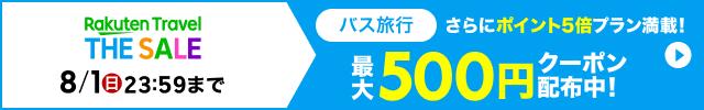 バス旅行 最大500円クーポン配布中!