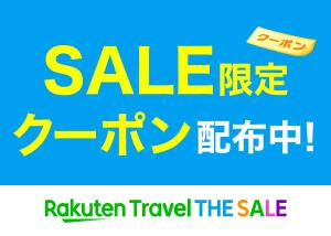 <8月1日(日)23:59まで!>Rakuten Travel THE SALE!