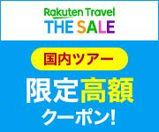 【THE SALE】8月1日(日)23:59まで