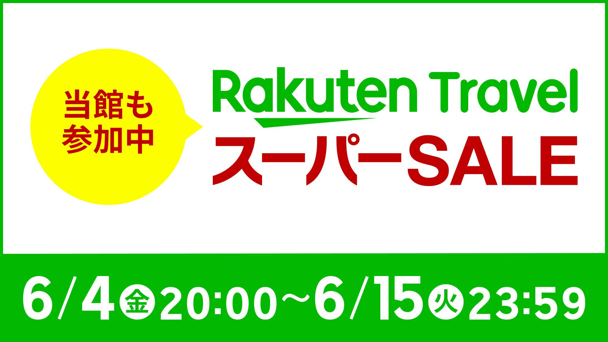 【楽天スーパーSALE】20%OFF<朝食付>