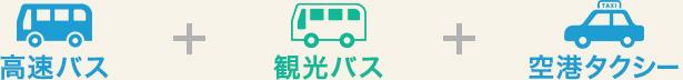 高速バスや観光バスと空港タクシー利用の組み合わせもOK!
