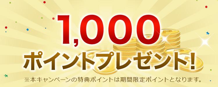 1,000ポイントプレゼントキャンペーン
