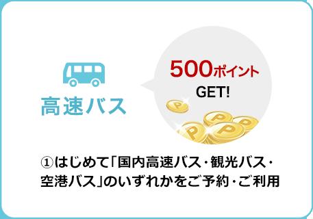 高速バス500円をGET