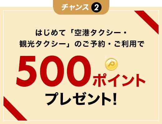 はじめて「空港タクシー・観光タクシー」のご予約・ご利用で500円ポイントプレゼント