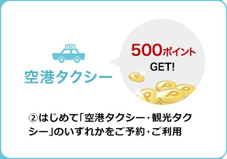 空港タクシー500円をGET