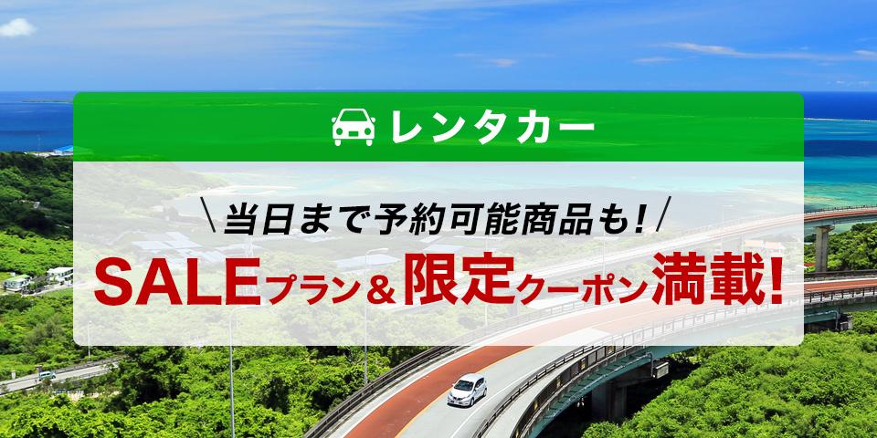 レンタカーが1,000円ポッキリ!SALEプラン&限定クーポン満載!