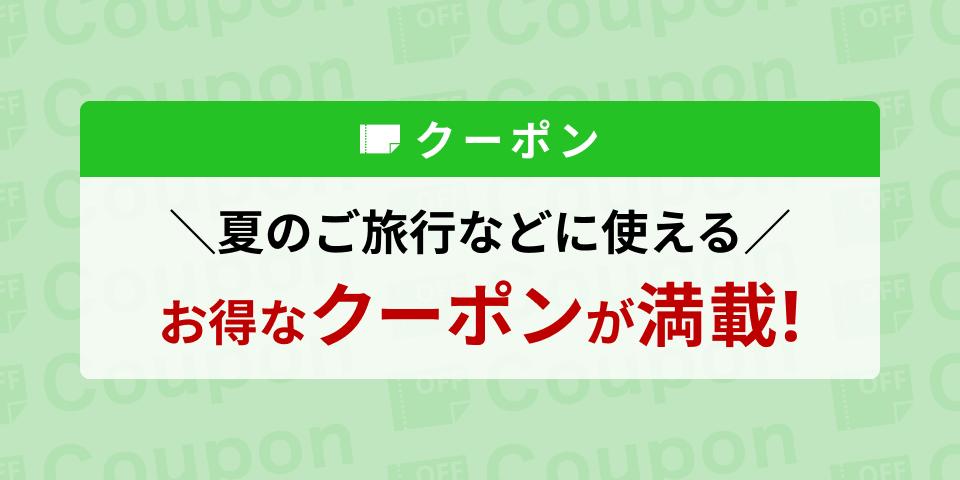 スーパーSALE限定クーポン