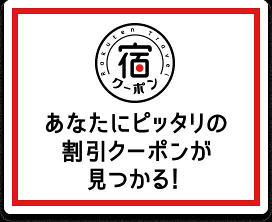 草津温泉の宿泊施設オリジナルクーポン