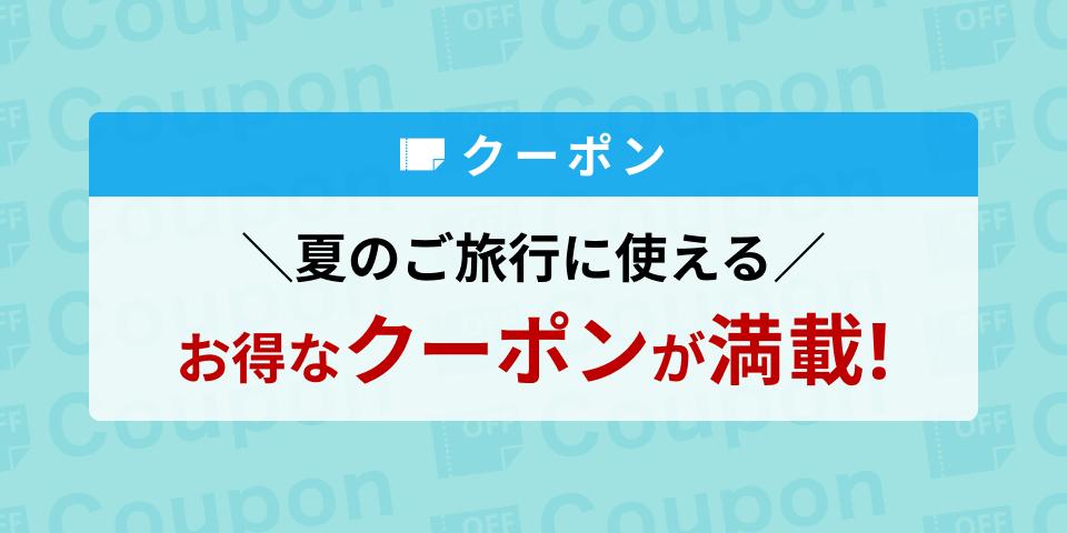 THE SALE限定クーポン