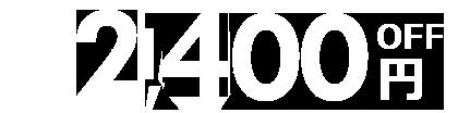 【レンタカー】11月~3月のご返却に使える2,400円クーポン(先着利用 1,100枚)