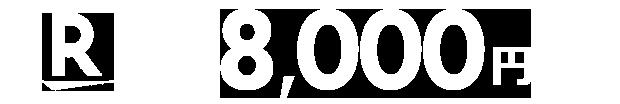 【ANA楽パック】7月~9月のご出発に使える8,000円クーポン(先着利用400枚)