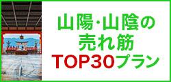 山陽・山陰の売れ筋トップ30プラン