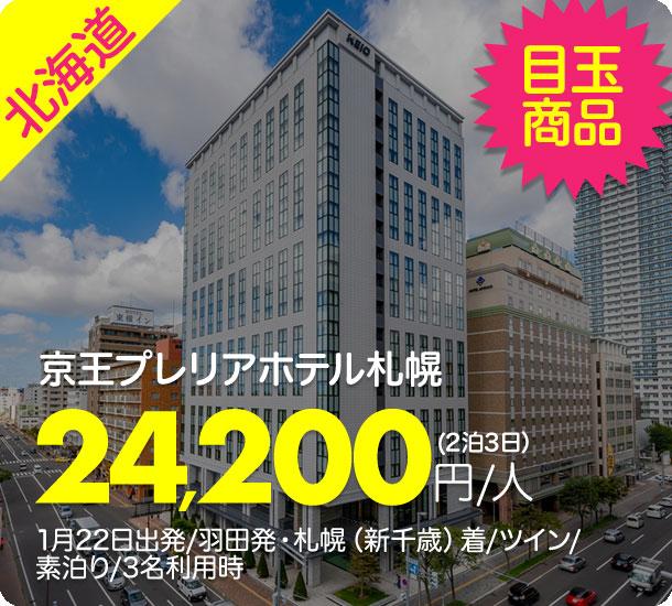 北海道目玉商品