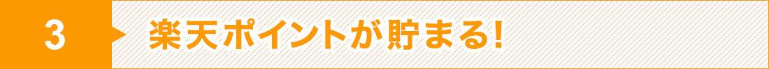 CheckPoint3 楽天ポイントが貯まる!