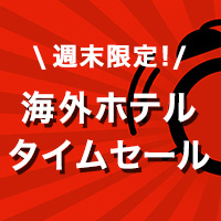 <予告> 7/22(日) 23:59まで!ホテルタイムセール