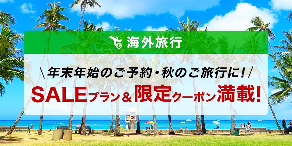 年末年始のご予約・秋の旅行に!