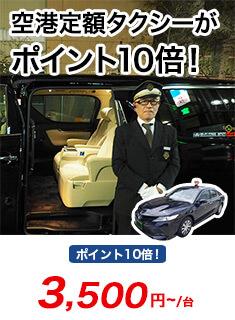 タクシー旅行