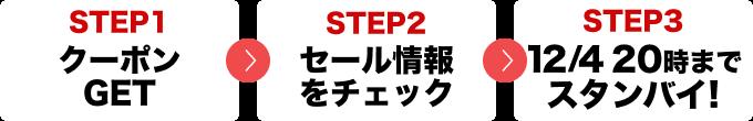 1.クーポン GET 2.セール情報 をチェック 3.20:00まで スタンバイ!