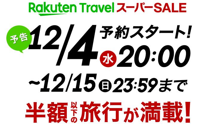 楽天スーパーSALE12/4(水)20:00~12/16(月)23:59半額以下の旅行が満載!
