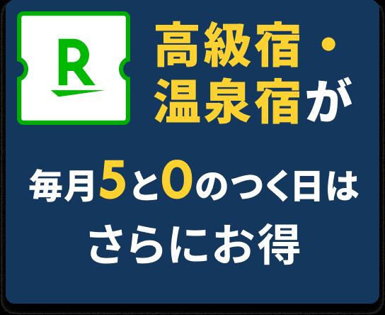 高級宿・温泉宿5%OFFクーポン