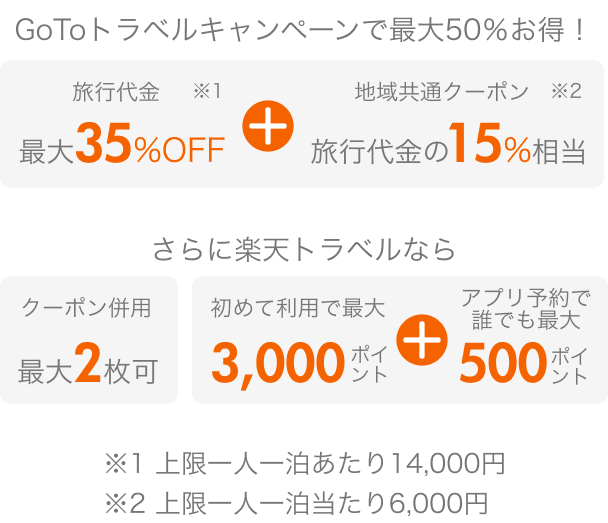 秋&冬旅SALEプランが満載,GoToトラベルで最大50%お得など…