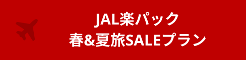 JAL楽パック春&夏SALEプラン