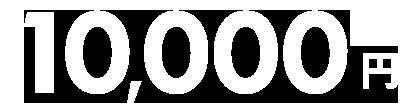 【国内ツアー】4~1月のご出発に使える10,000円クーポン(先着利用500枚)
