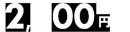 【国内ツアー】4~1月のご出発に使える2,500円クーポン(先着利用1,200枚)